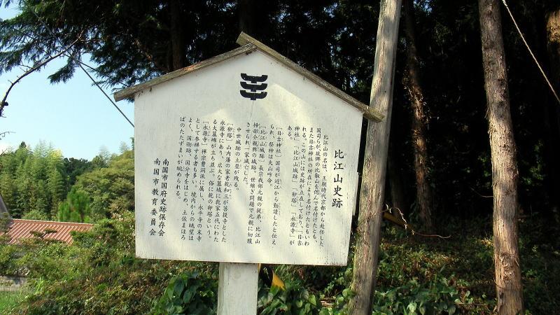 比江山史跡(南国市比江)